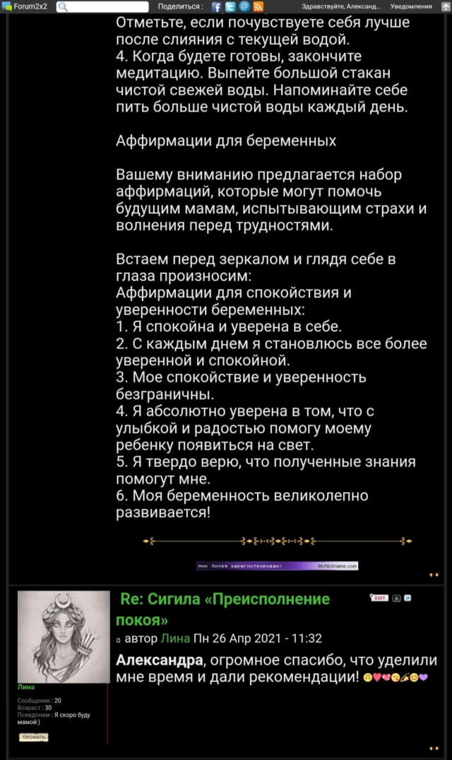 Сигила «Преисполнение покоя» Screen41
