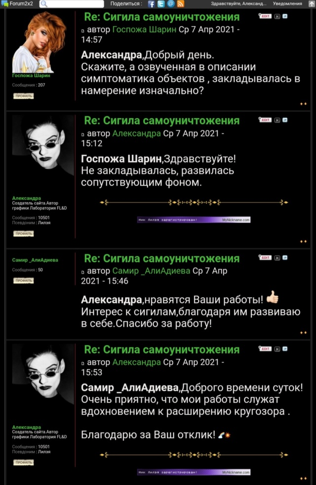 Сигила самоуничтожения Screen43