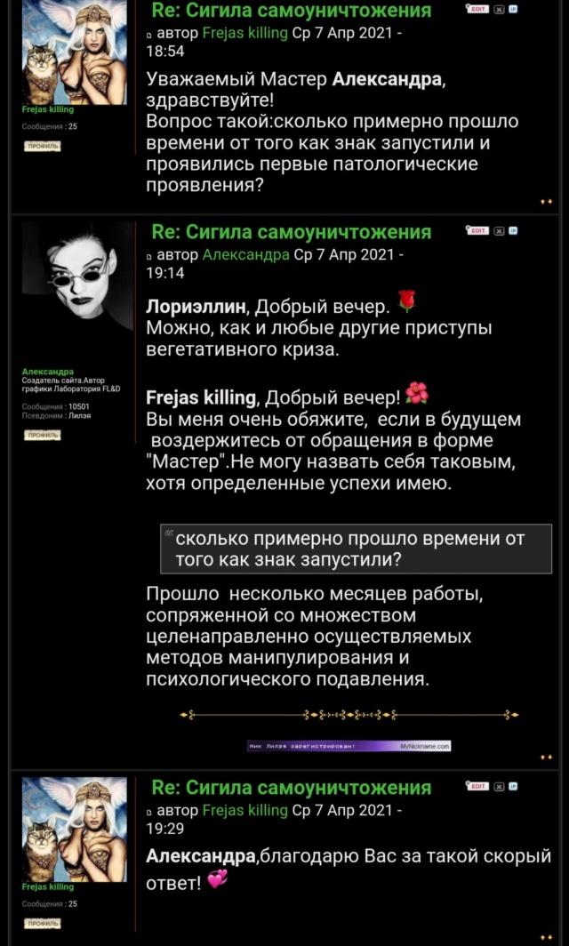 Сигила самоуничтожения Screen44