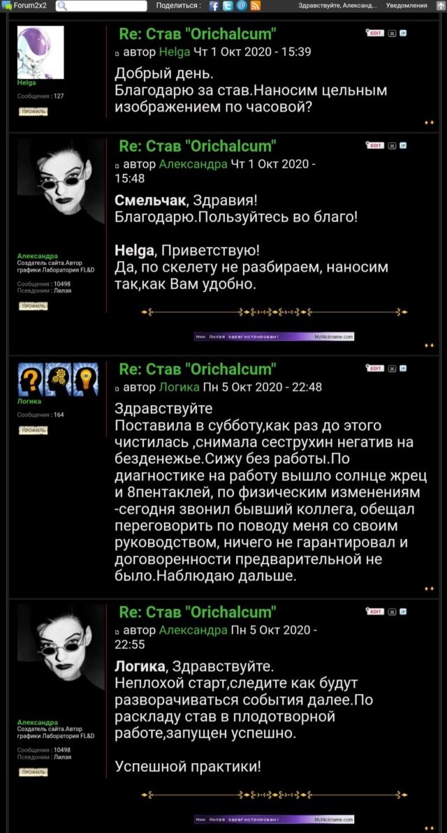 "Став ""Orichalcum"" Screen60"