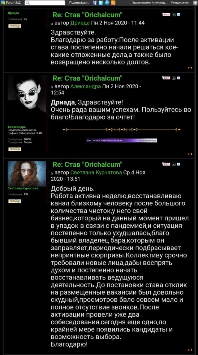 "Став ""Orichalcum"" Screen61"