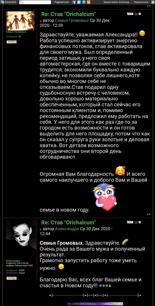 "Став ""Orichalcum"" Screen62"