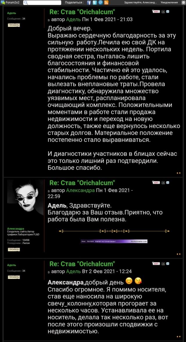 "Став ""Orichalcum"" Screen63"