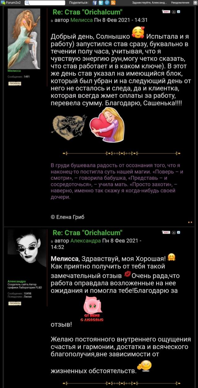 "Став ""Orichalcum"" Screen64"