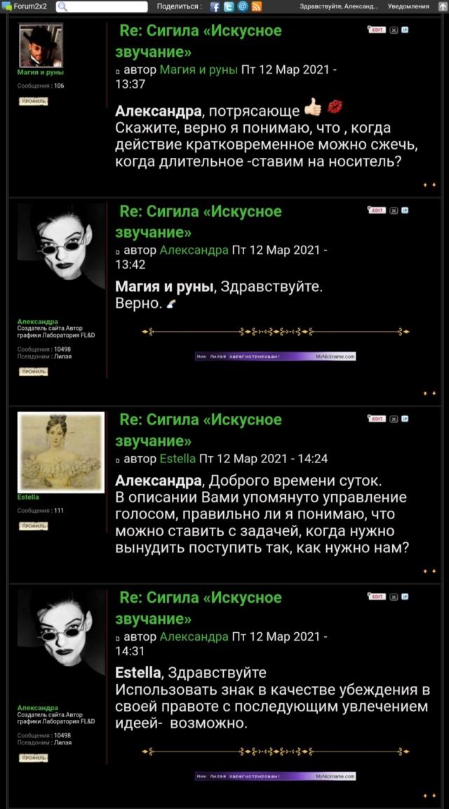 Сигила «Искусное звучание» Screen65