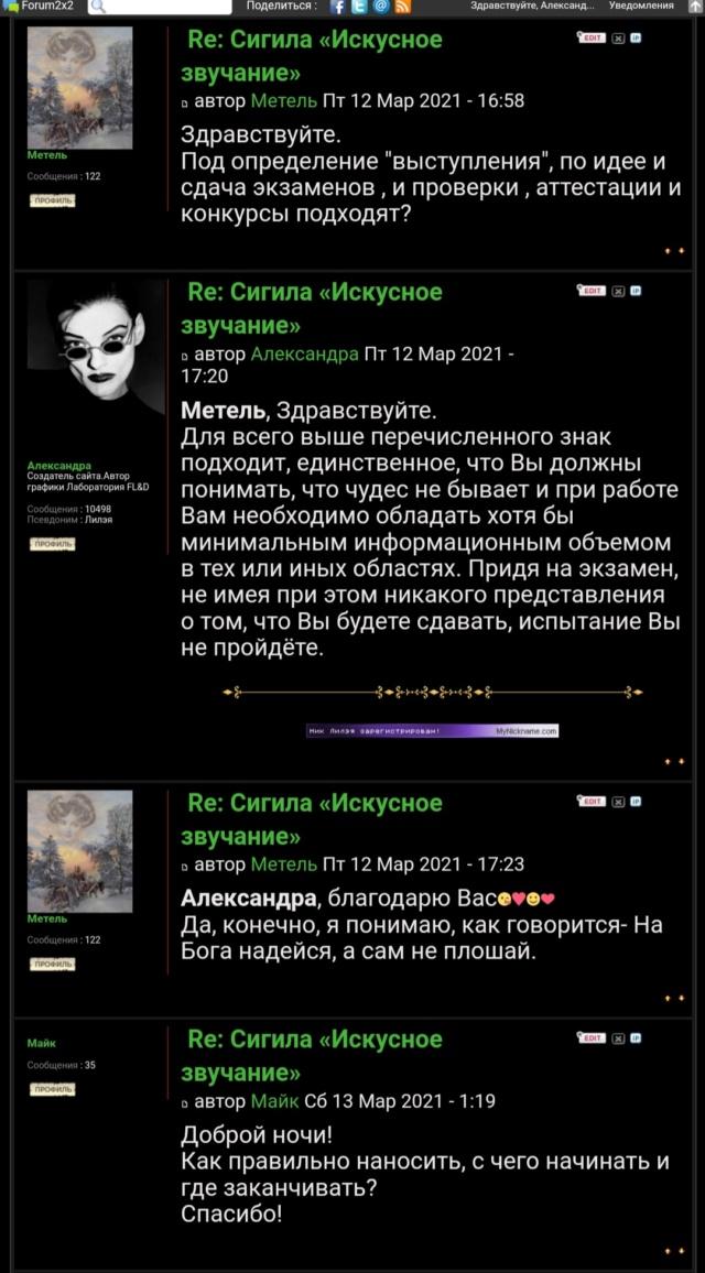 Сигила «Искусное звучание» Screen66