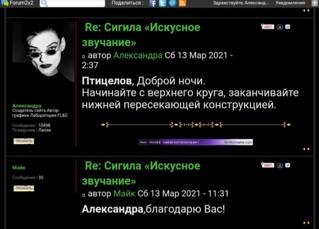 Сигила «Искусное звучание» Screen67
