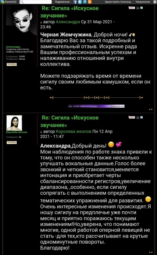 Сигила «Искусное звучание» Screen69