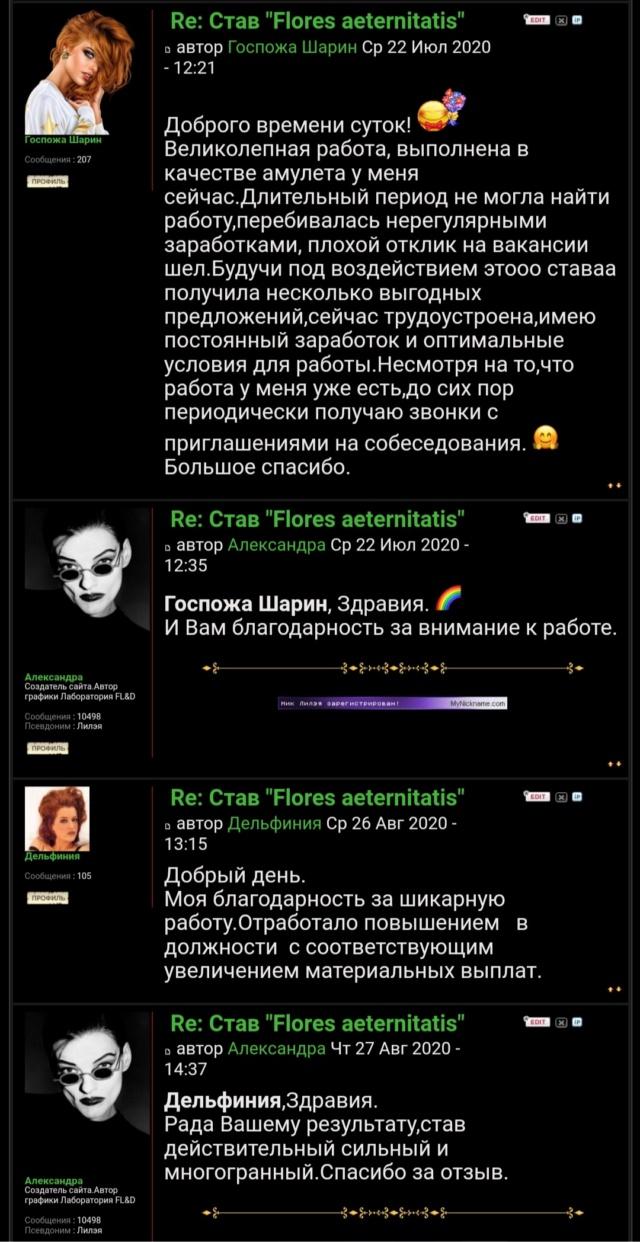"Став ""Flores aeternitatis"" Screen86"