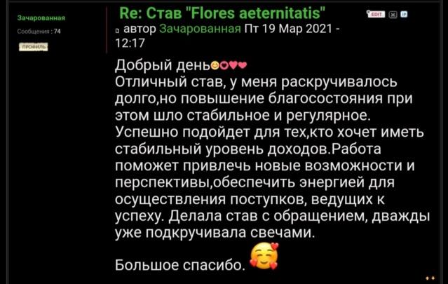 "Став ""Flores aeternitatis"" Screen89"