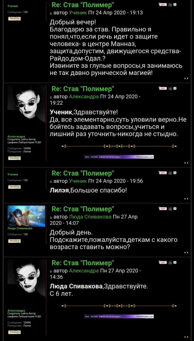 """Став """"Полимер"""" Screen92"""