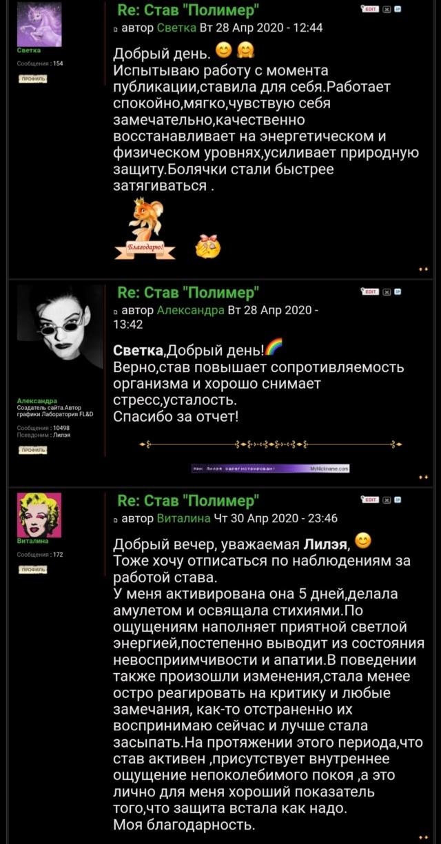 """Став """"Полимер"""" Screen93"""