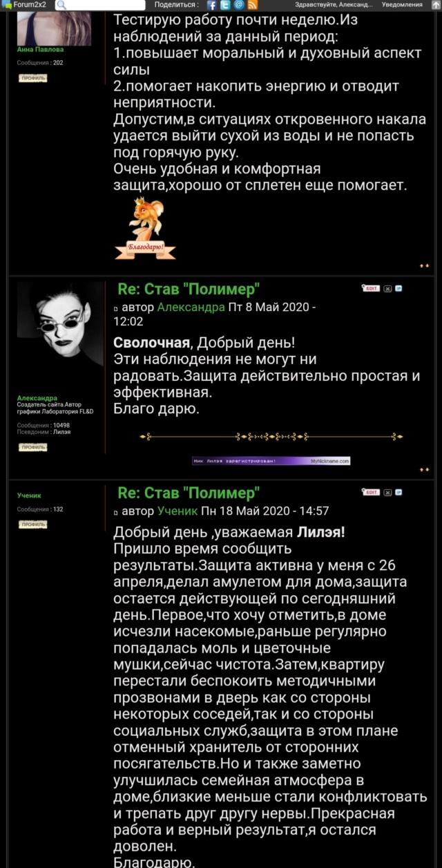 """Став """"Полимер"""" Screen94"""