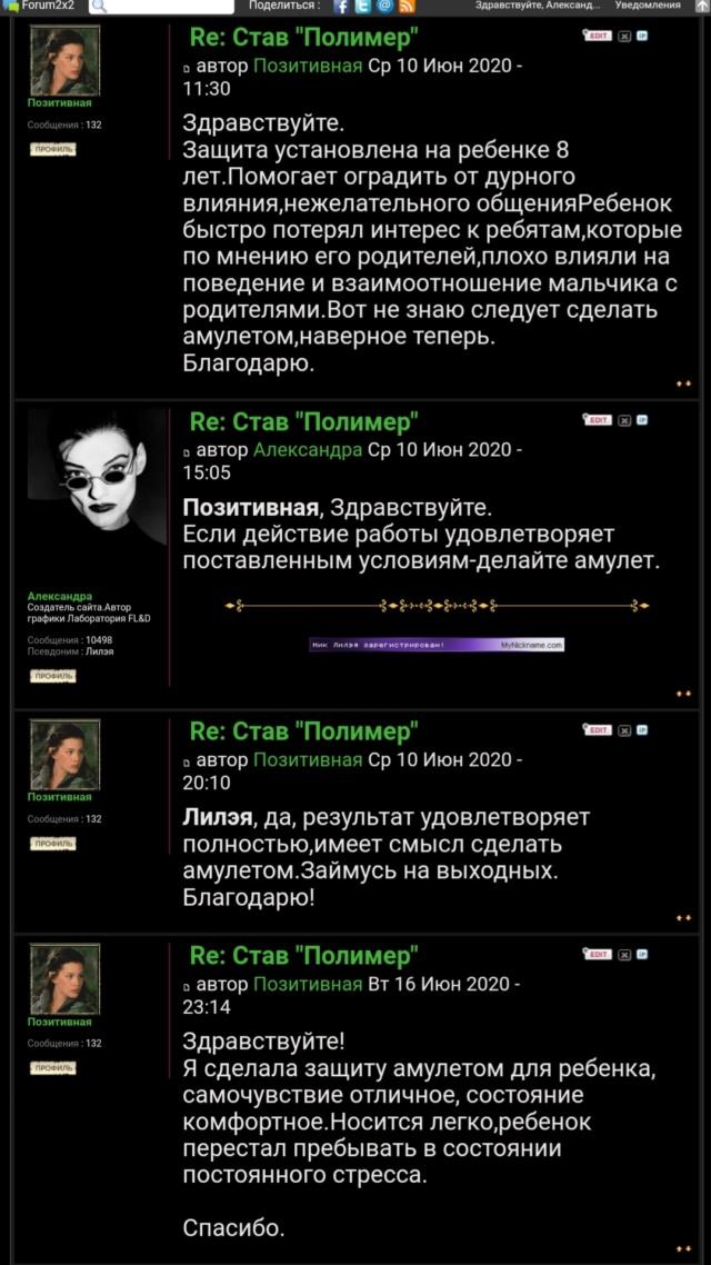 """Став """"Полимер"""" Screen95"""
