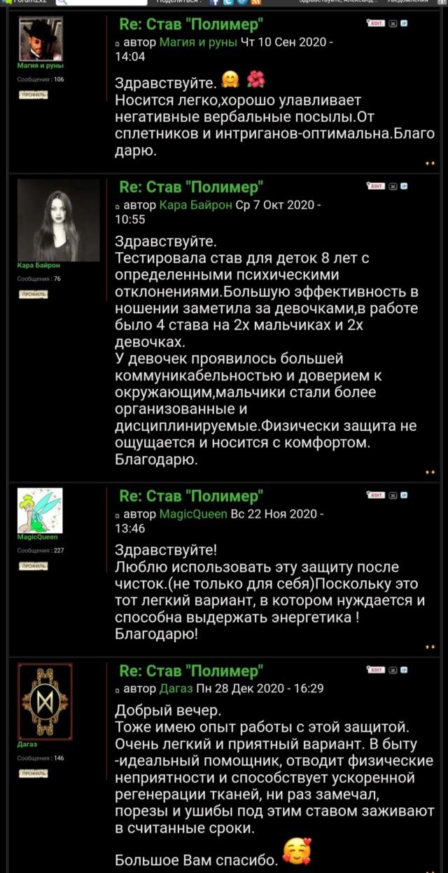 """Став """"Полимер"""" Screen97"""
