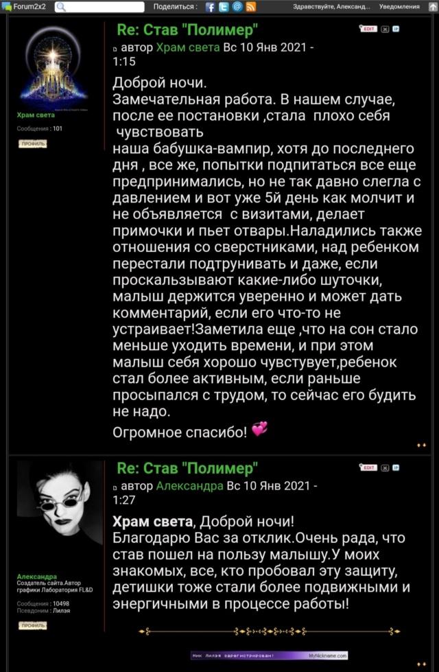 """Став """"Полимер"""" Screen98"""