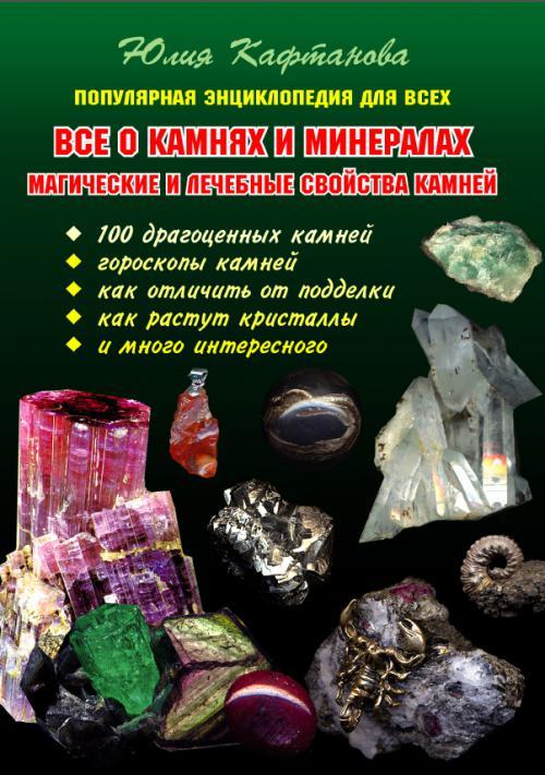 Все о камнях и минералах. Магические и лечебные свойства камней Vse-o-10