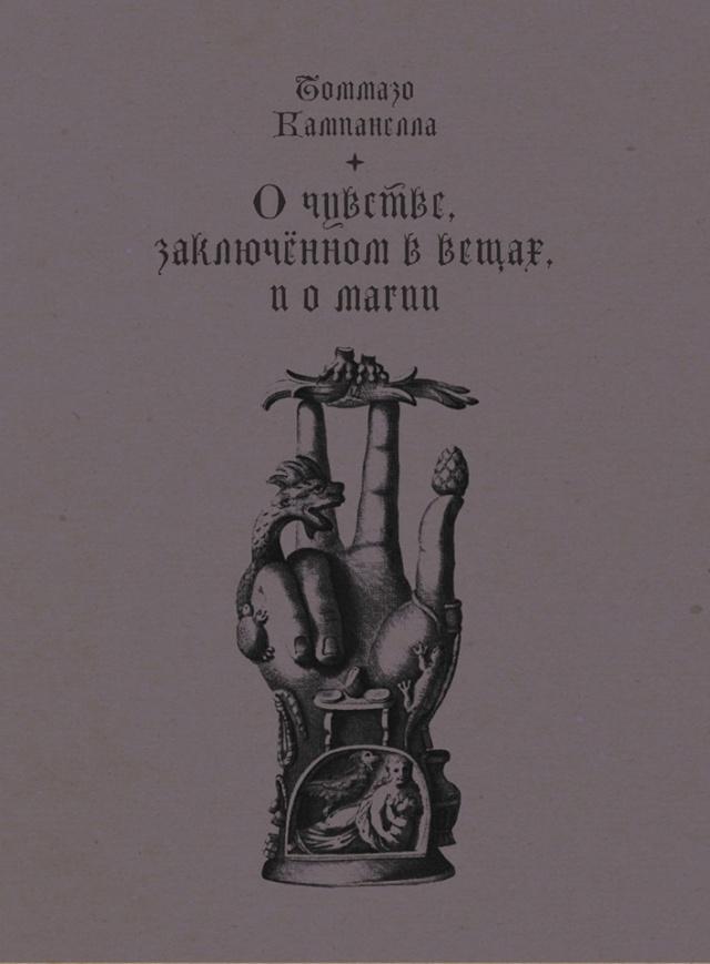 О чувстве, заключённом в вещах, и о магии Ztggcz10
