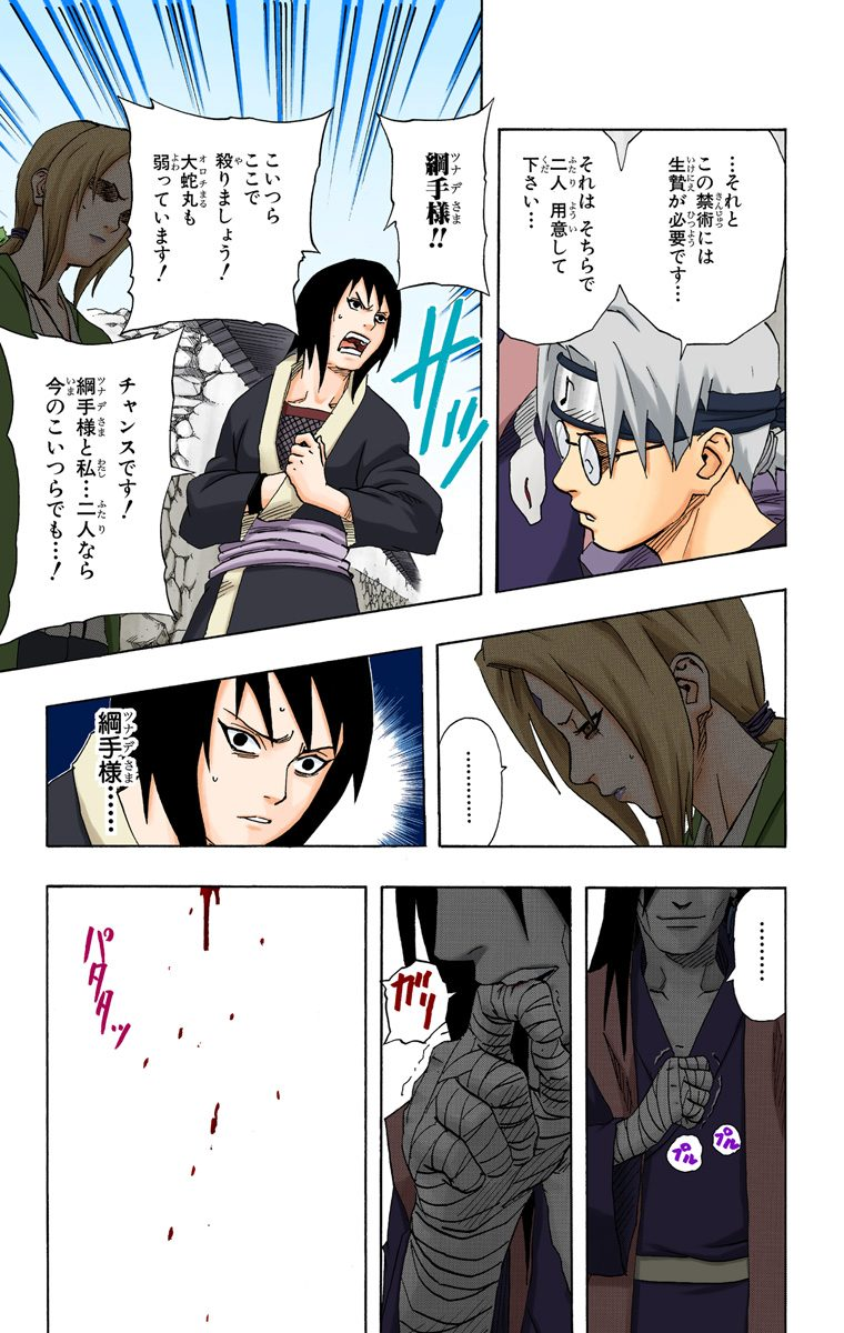 Sakura vs Kabuto - Página 2 0007310