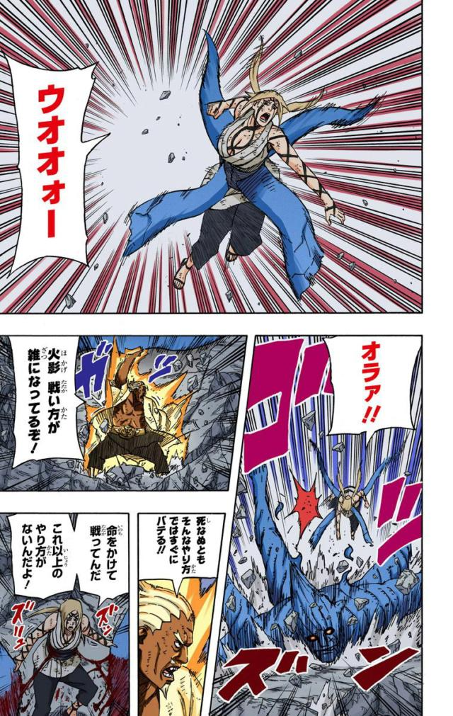 Sasuke (Hebi) vs Tsunade (Byakugou) 01210