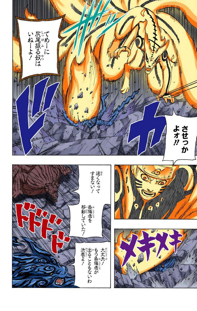 Tsunade vs Wonder Woman DCEU - Página 7 01713