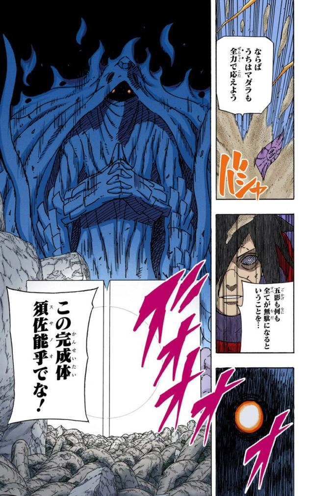 Hashirama e Madara EMS vs Todos os Ninjas nivel Kage  02210