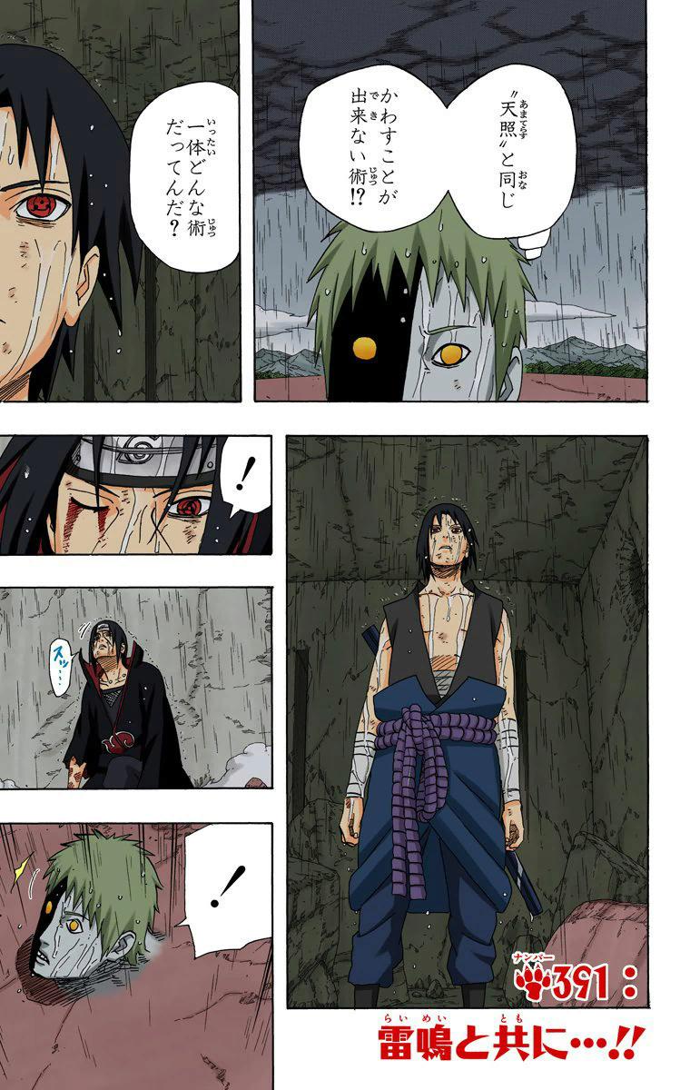 O que teria acontecido com a Sakura nesse momento se ela tivesse caído na lava? - Página 3 02410