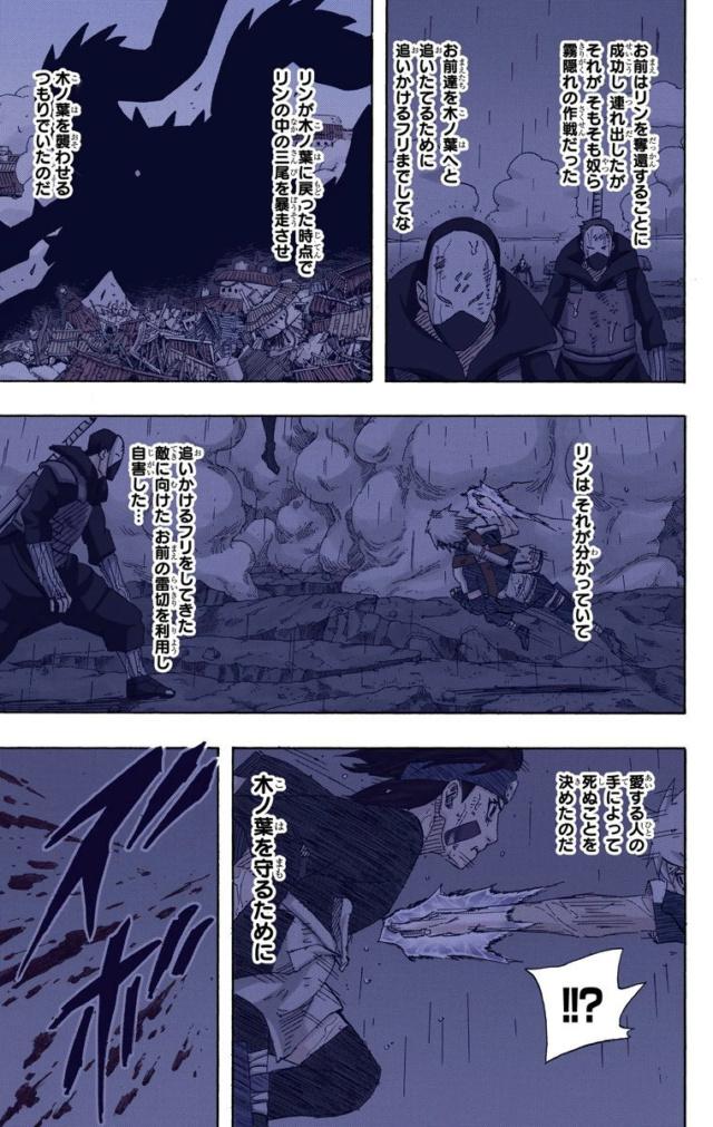 Qual é o melhor ESTILO de Taijutsu do mangá? - Página 3 03812