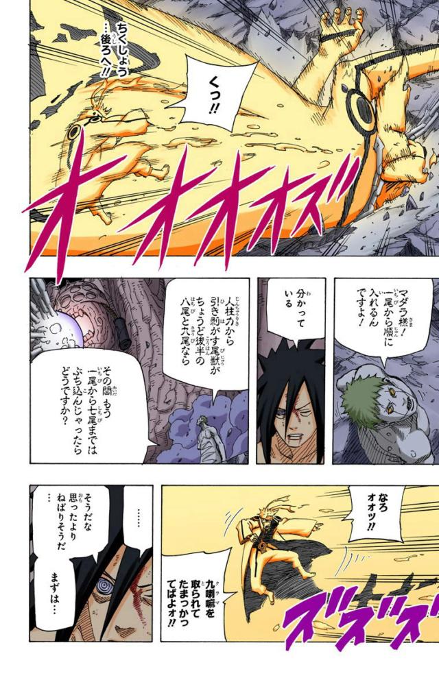 Sasuke (EMS) vs. Jinchuurikis perfeitos 04310