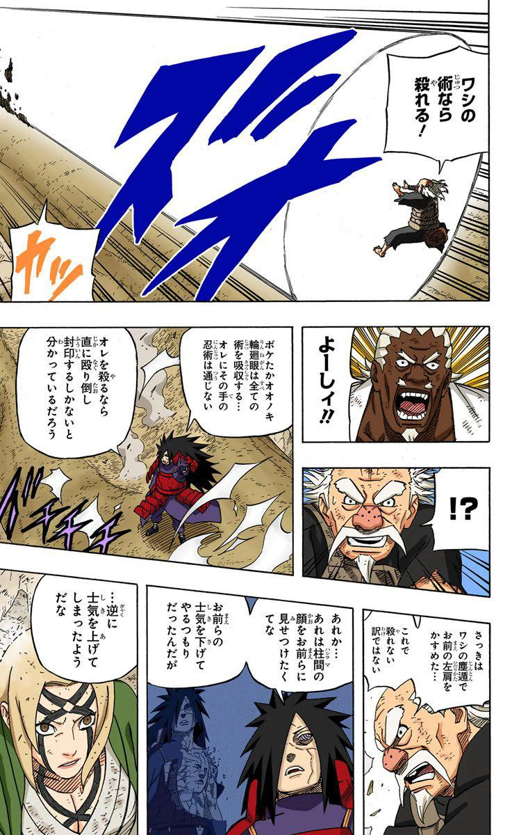 Tsunade vs Wonder Woman DCEU - Página 7 04812