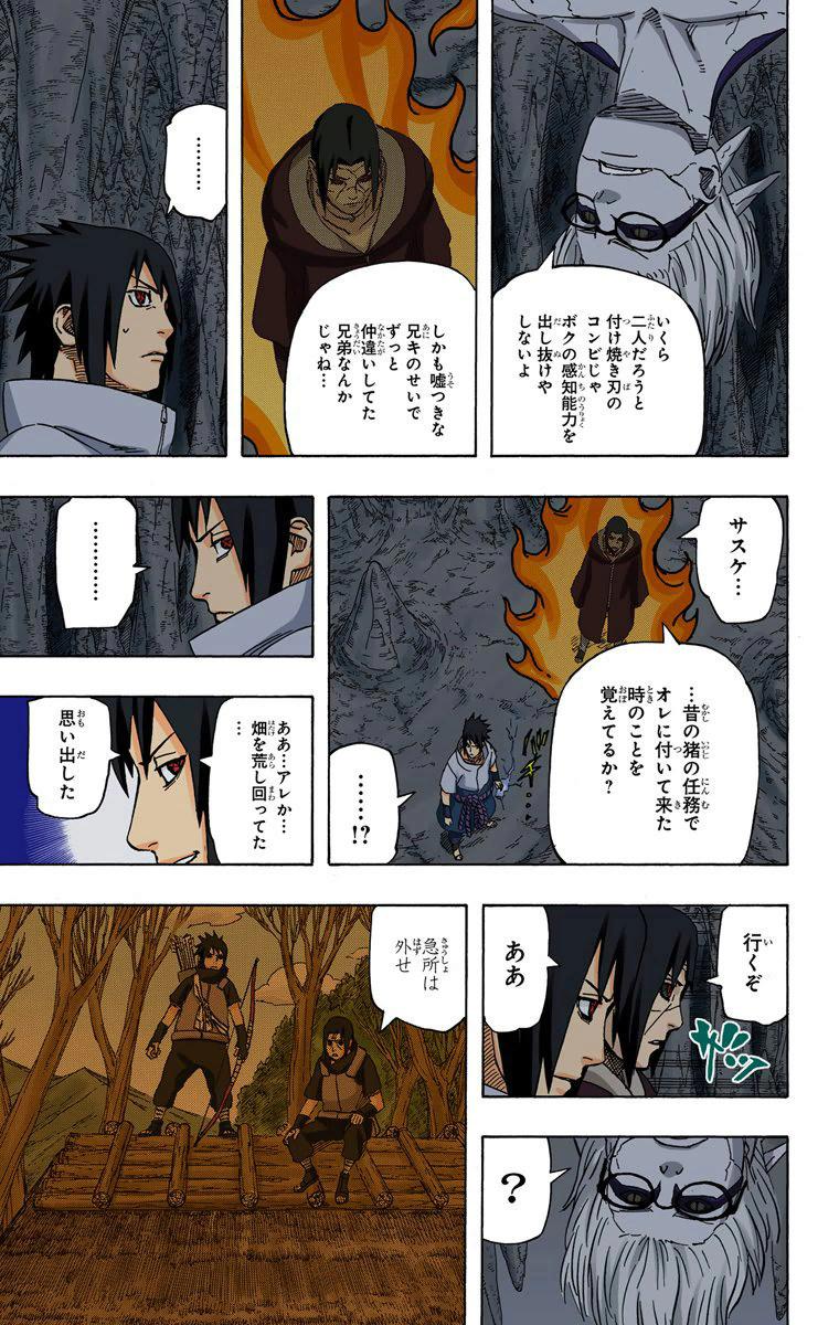 Como o Yata no Kagami se comportaria diante de técnicas sonoras? - Página 2 08810