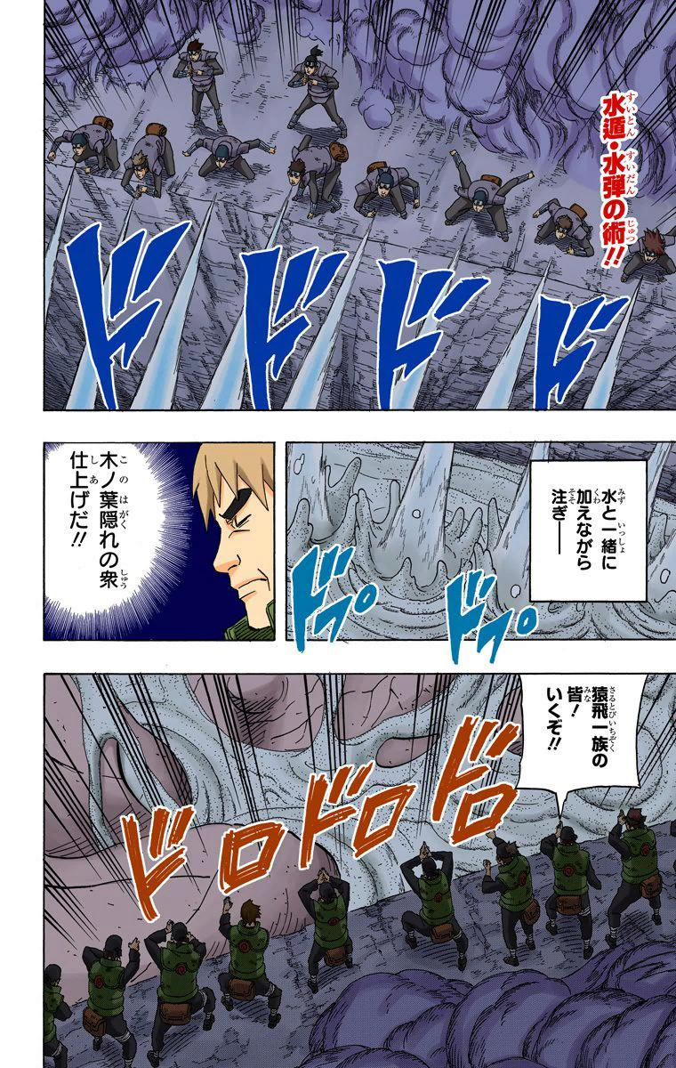 Aquele bando de Random usando Hachimon no The last e canônico? 08911