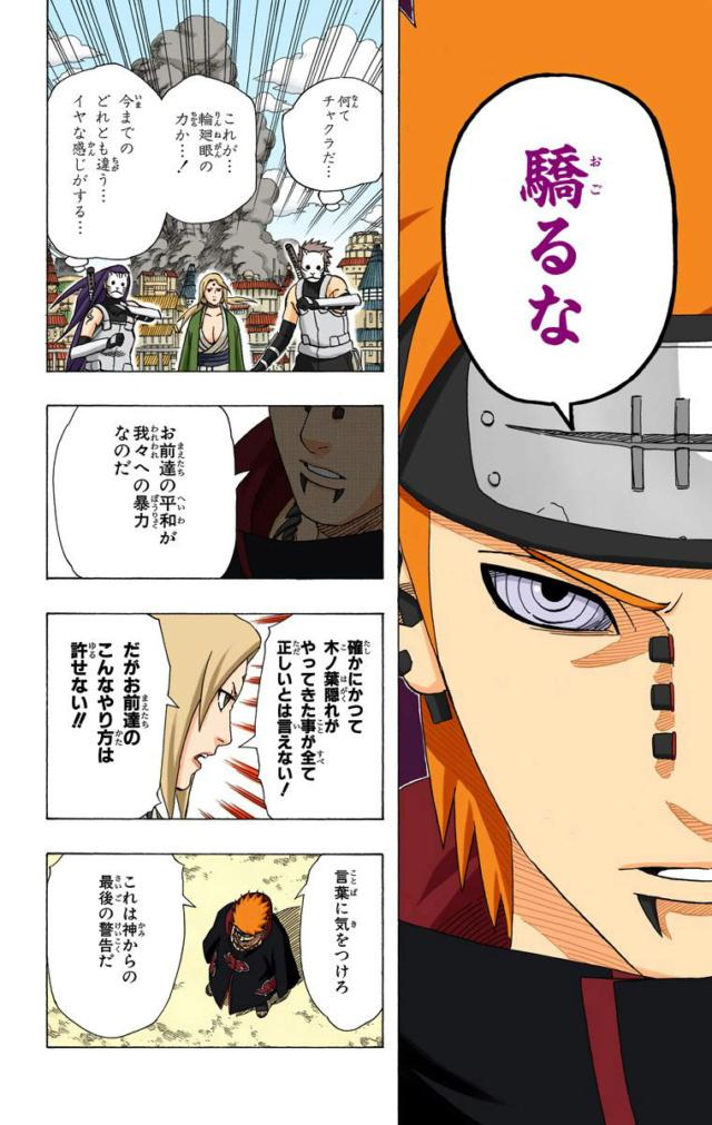 Choujurou, kurotsuchi e darui, são dignos dos títulos da kage? - Página 2 10510
