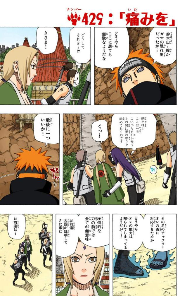 Choujurou, kurotsuchi e darui, são dignos dos títulos da kage? - Página 2 11410