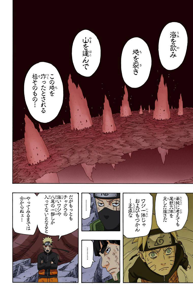 Será que Kurama tem 50% do chakra do Juubi ou pelo menos chega perto disso? - Página 2 12312