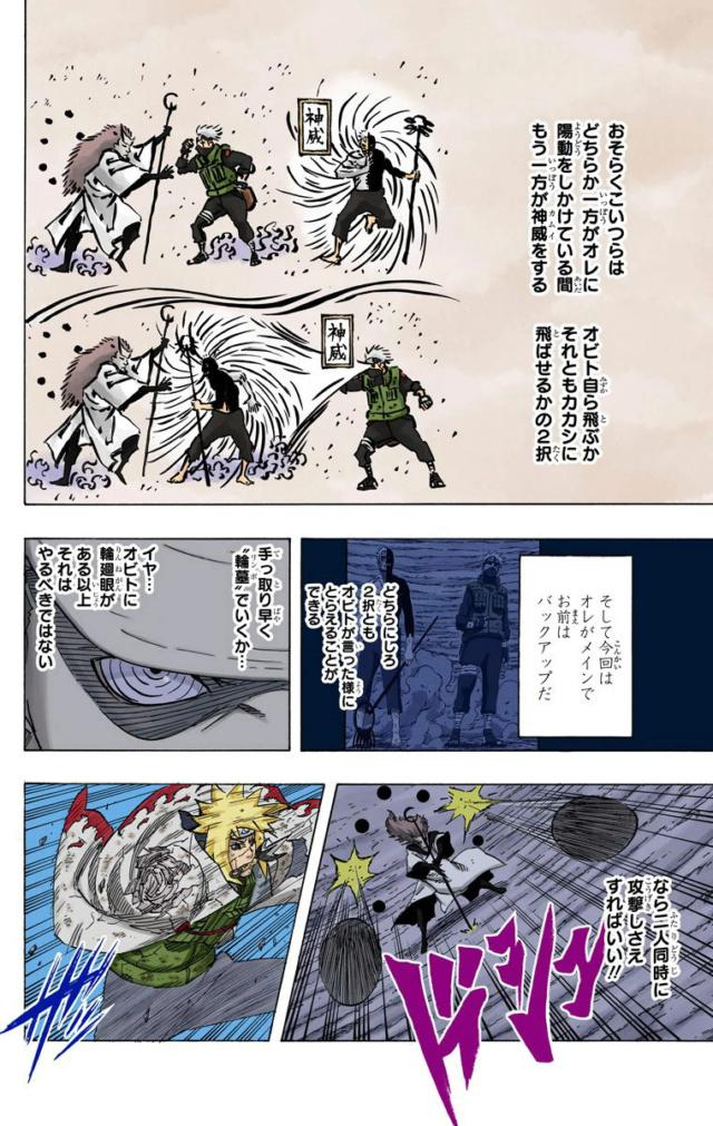 Tsunade vs Sandaime Raikage - Página 4 16510
