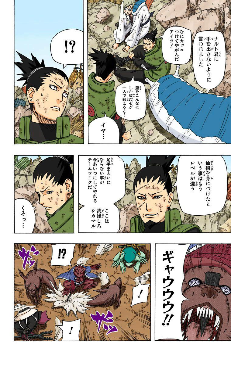 Tsunade vs Wonder Woman DCEU - Página 7 18110
