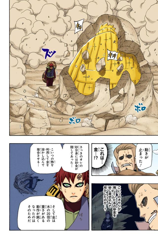 Gengetsu vs Jiraya SM Narut100