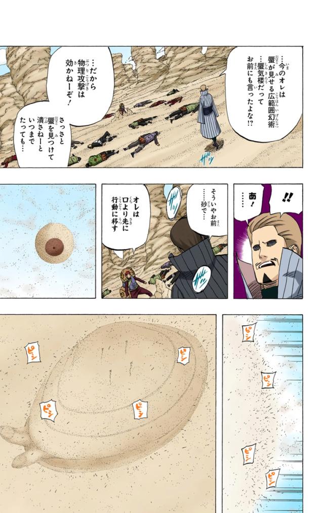 Tsunade vs Trio Pain - Página 2 Narut108