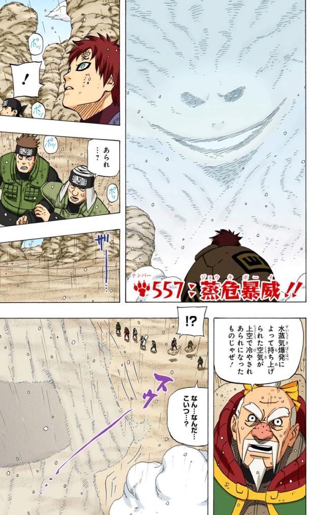 Deidara vs Gengetsu. Narut127