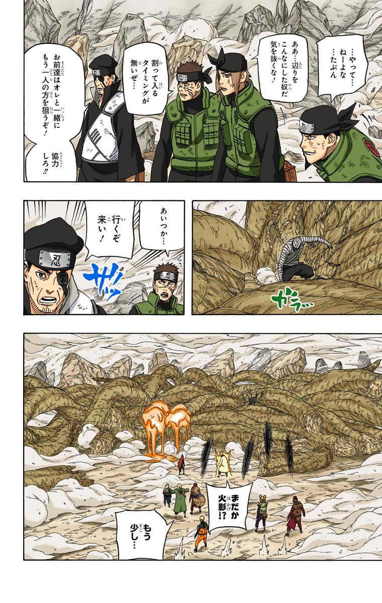 Futton para Kurotsuchi - Página 2 Naruto22