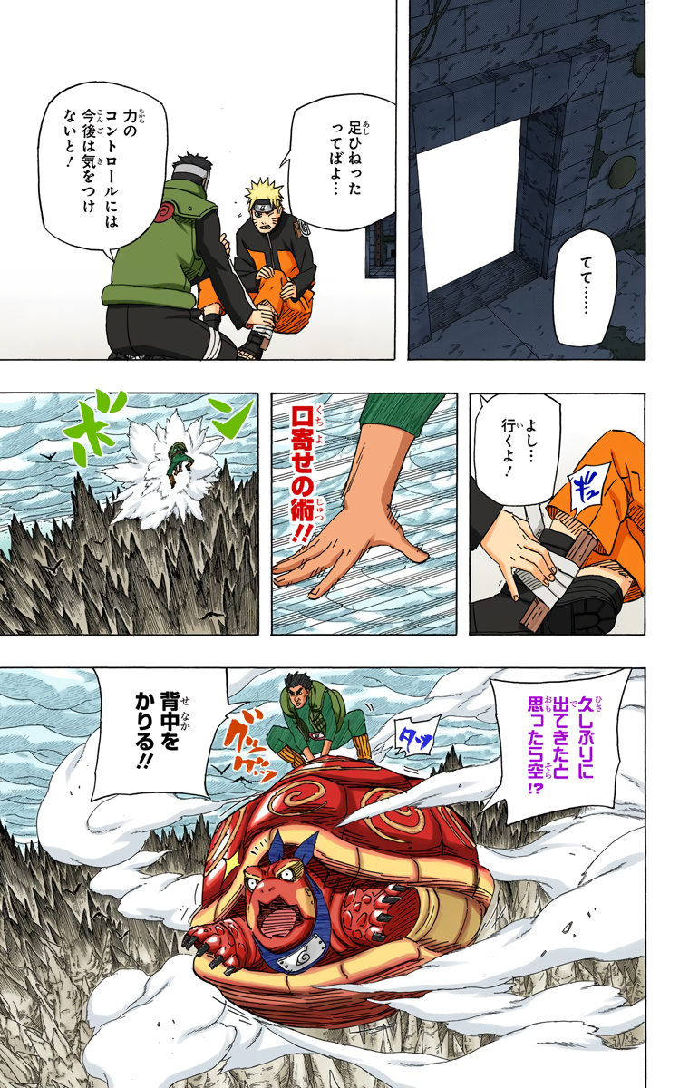 O que teria acontecido com a Sakura nesse momento se ela tivesse caído na lava? Naruto24