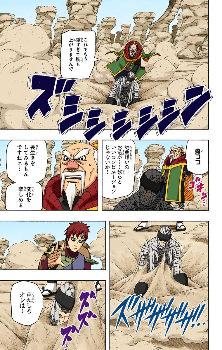 Futton para Kurotsuchi - Página 3 Naruto26