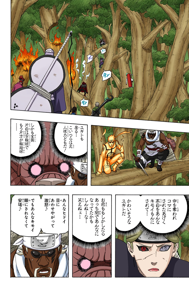 Futton para Kurotsuchi - Página 3 Naruto27