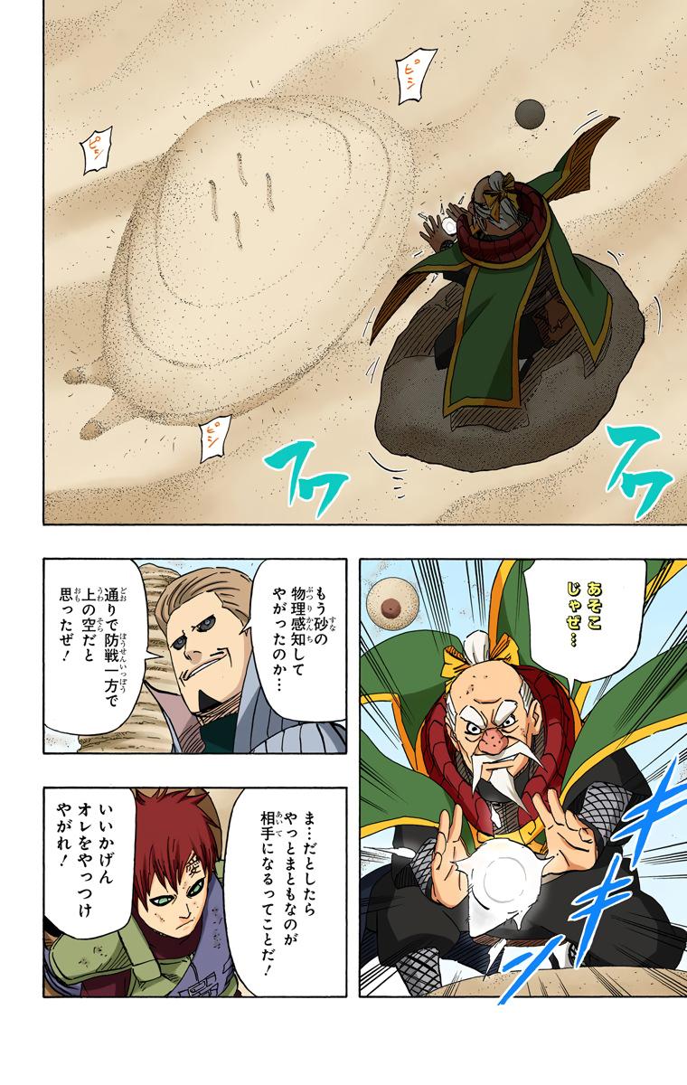 Gaara auge vs Trindade Pain Naruto36