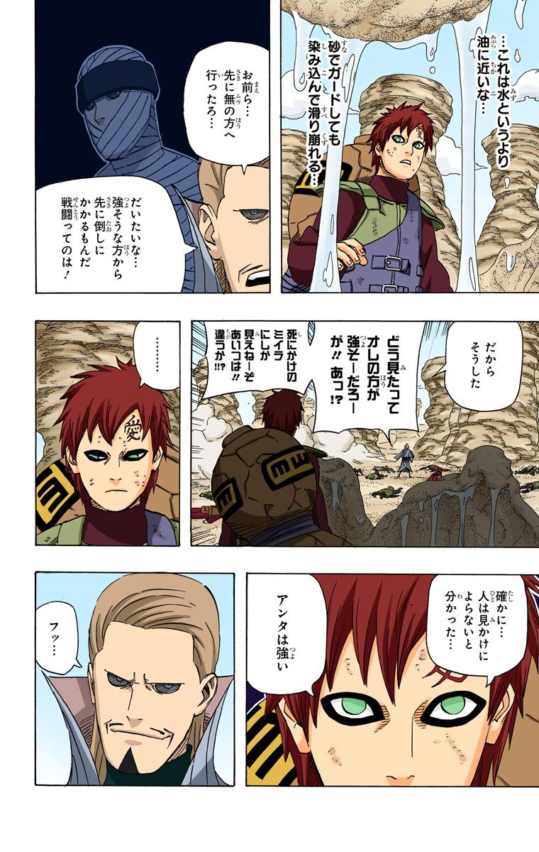 Gaara auge vs Trindade Pain - Página 2 Naruto41