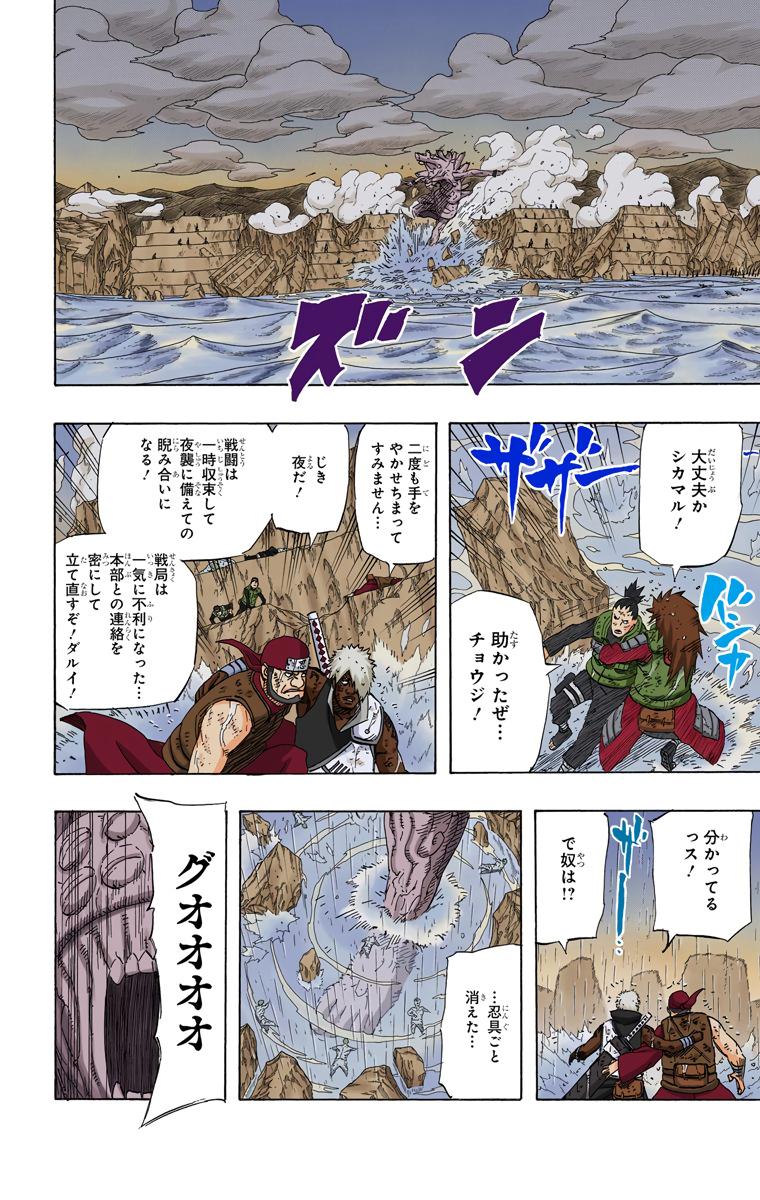Tsunade vs Wonder Woman DCEU - Página 7 Naruto49