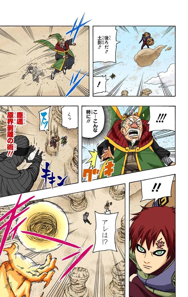 Dodai acompanhar Sandaime Raikage é mérito de Dodai ou demérito do Raikage? - Página 2 Naruto76