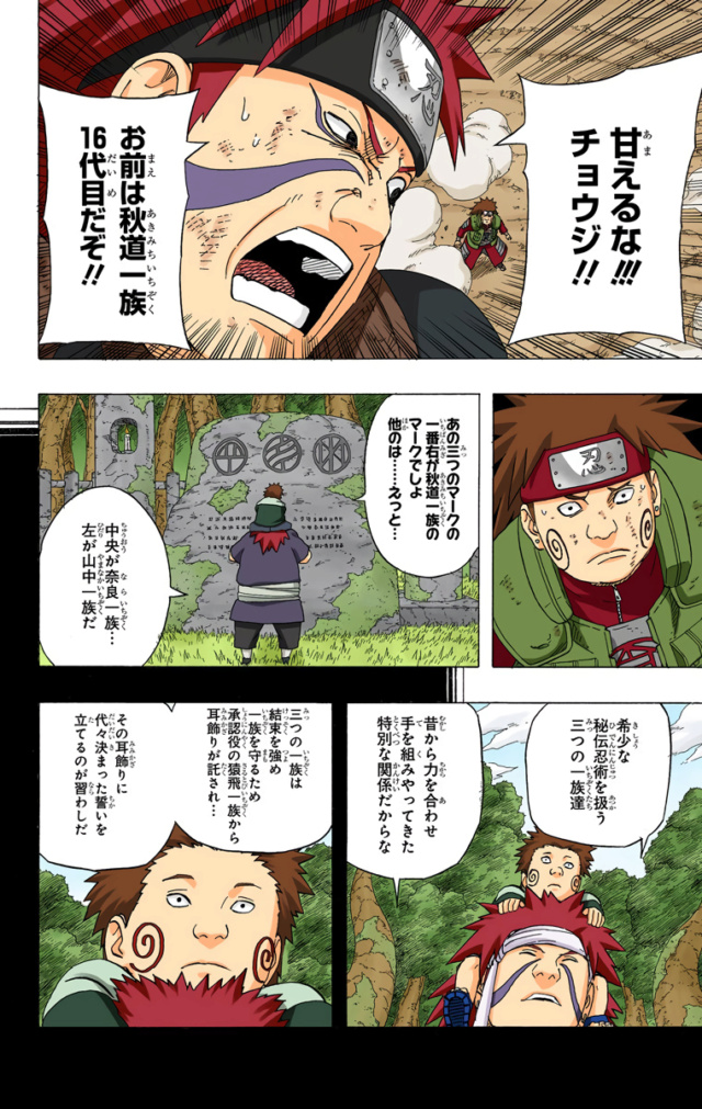 Tsunade vs Sandaime Raikage - Página 5 Naruto81
