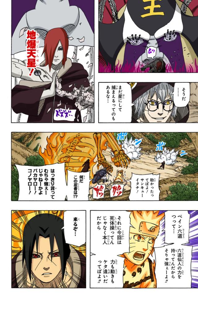 Jiraya poderia vencer pain ou Itachi numa luta?Se sim como? - Página 2 Naruto98